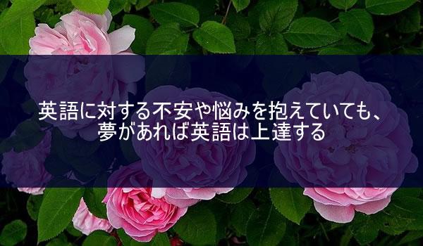 英語に対する不安や悩みを抱えていても、夢があれば英語は上達する