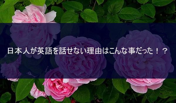 日本人が英語を話せない理由はこんな事だった!?