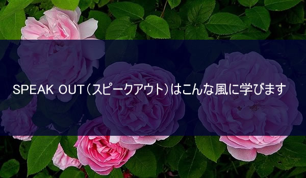 SPEAK OUT(スピークアウト)はこんな風に学びます